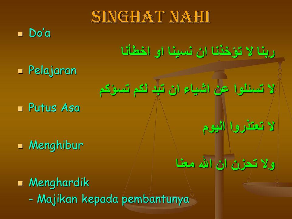 singhat nahi ربنا لا تؤخذنا ان نسينا او اخطأنا