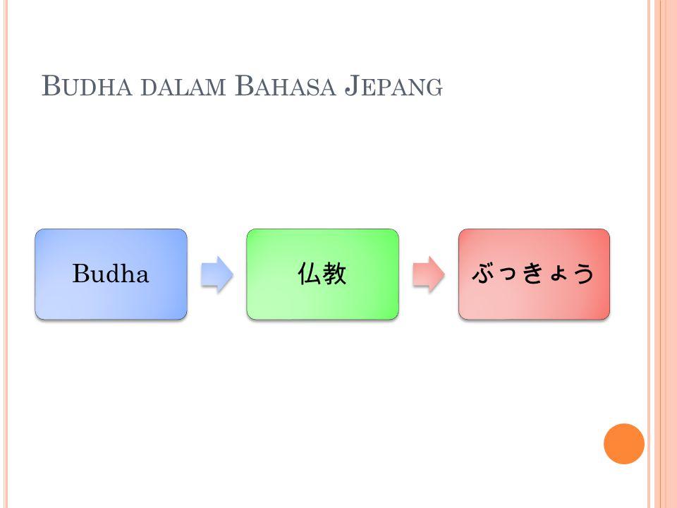 Budha dalam Bahasa Jepang