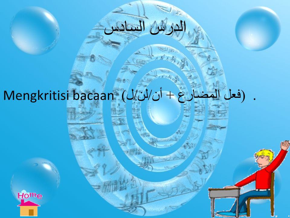 الدرس السادس Mengkritisi bacaan (فعل المضارع + أن/لن/ل) .
