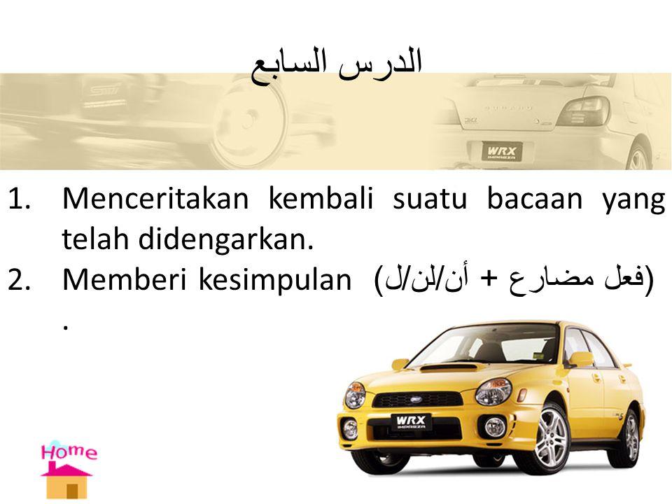 الدرس السابع Menceritakan kembali suatu bacaan yang telah didengarkan.