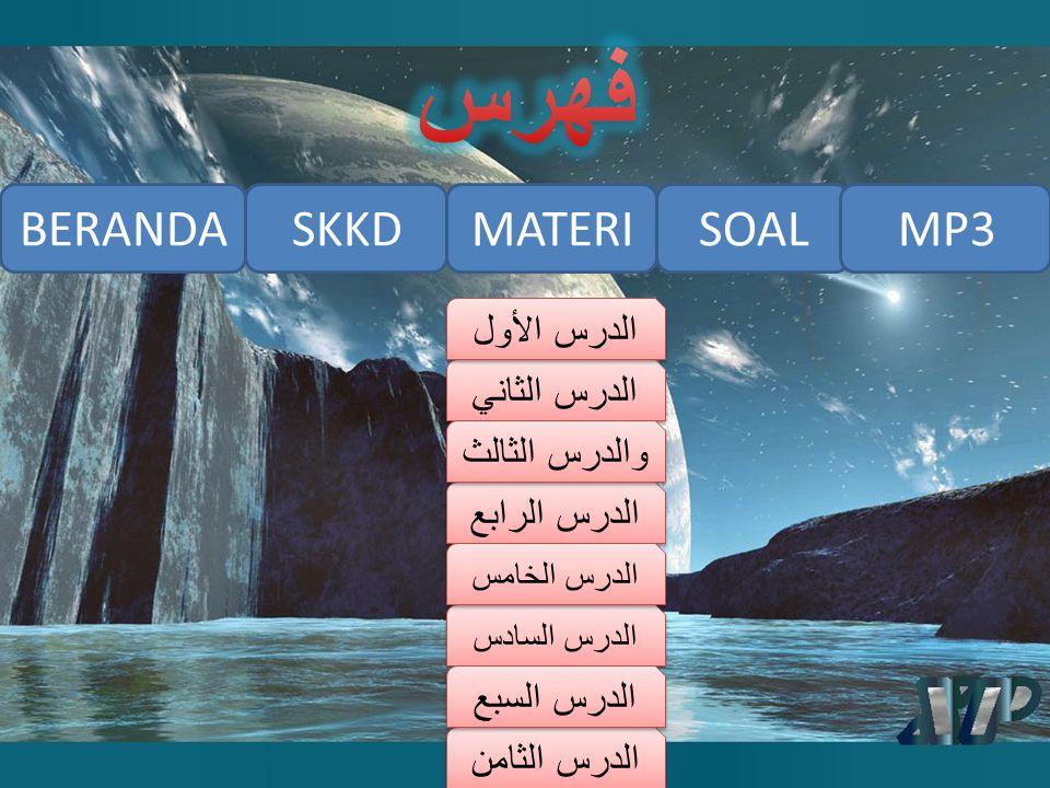 فهرس BERANDA SKKD MATERI SOAL MP3 B الدرس الأول الدرس الثاني