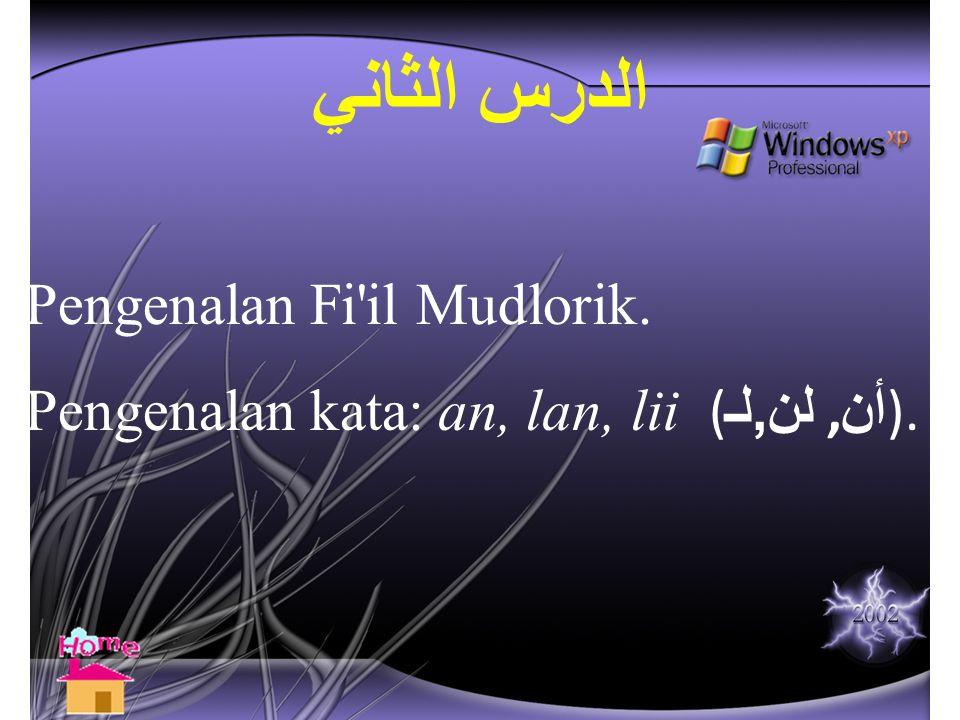 الدرس الثاني Pengenalan Fi il Mudlorik.