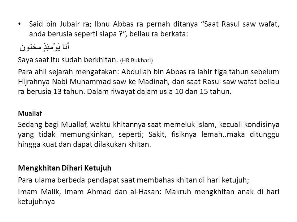 Said bin Jubair ra; Ibnu Abbas ra pernah ditanya Saat Rasul saw wafat, anda berusia seperti siapa , beliau ra berkata: