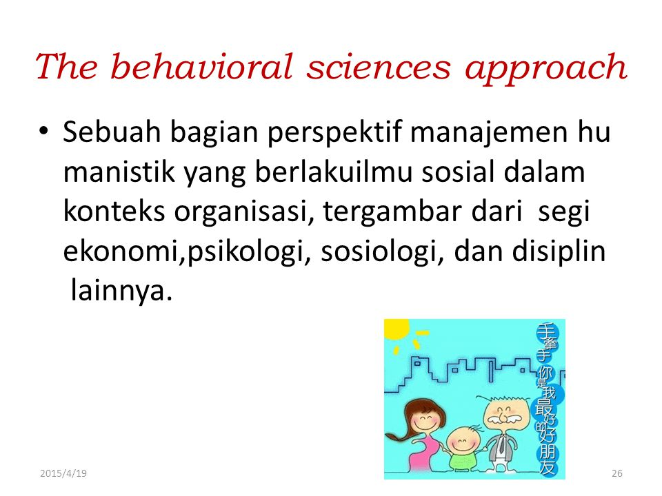 The behavioral sciences approach