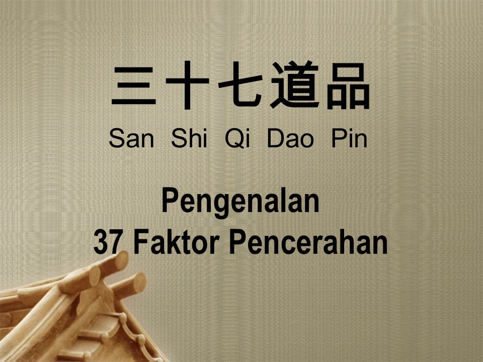 三十七道品 San Shi Qi Dao Pin Pengenalan 37 Faktor Pencerahan 1