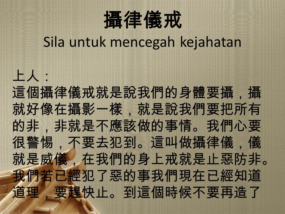 Sila untuk mencegah kejahatan