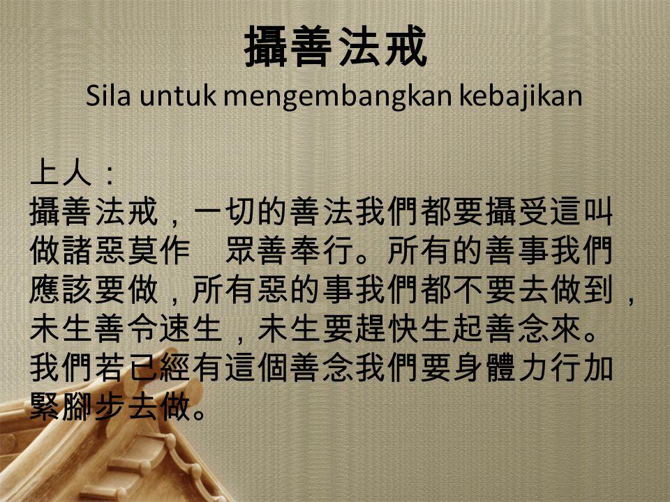 Sila untuk mengembangkan kebajikan