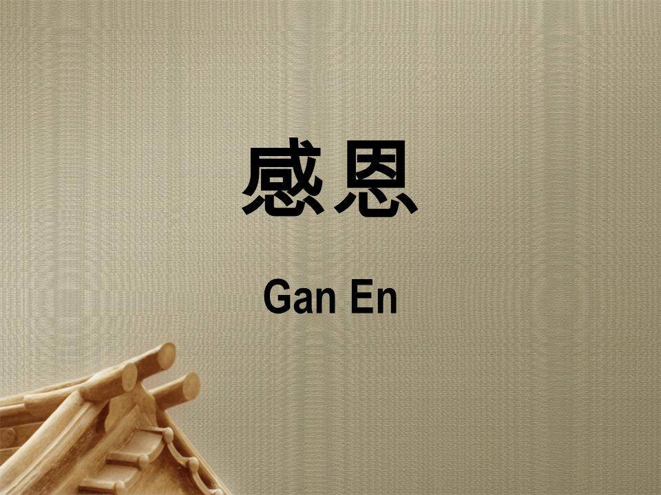 感恩 Gan En 1