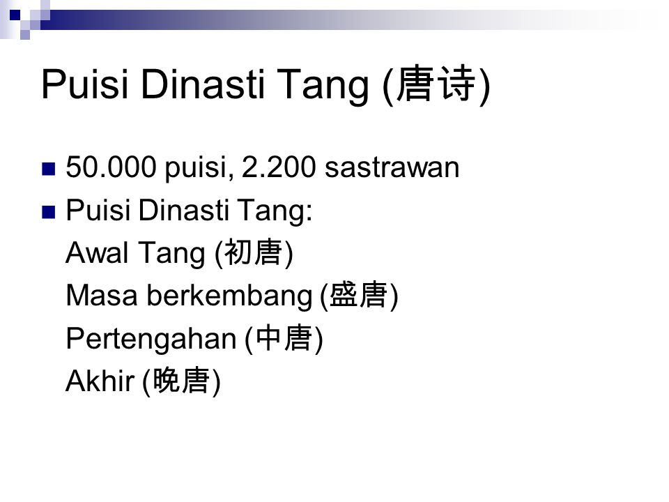 Puisi Dinasti Tang (唐诗)