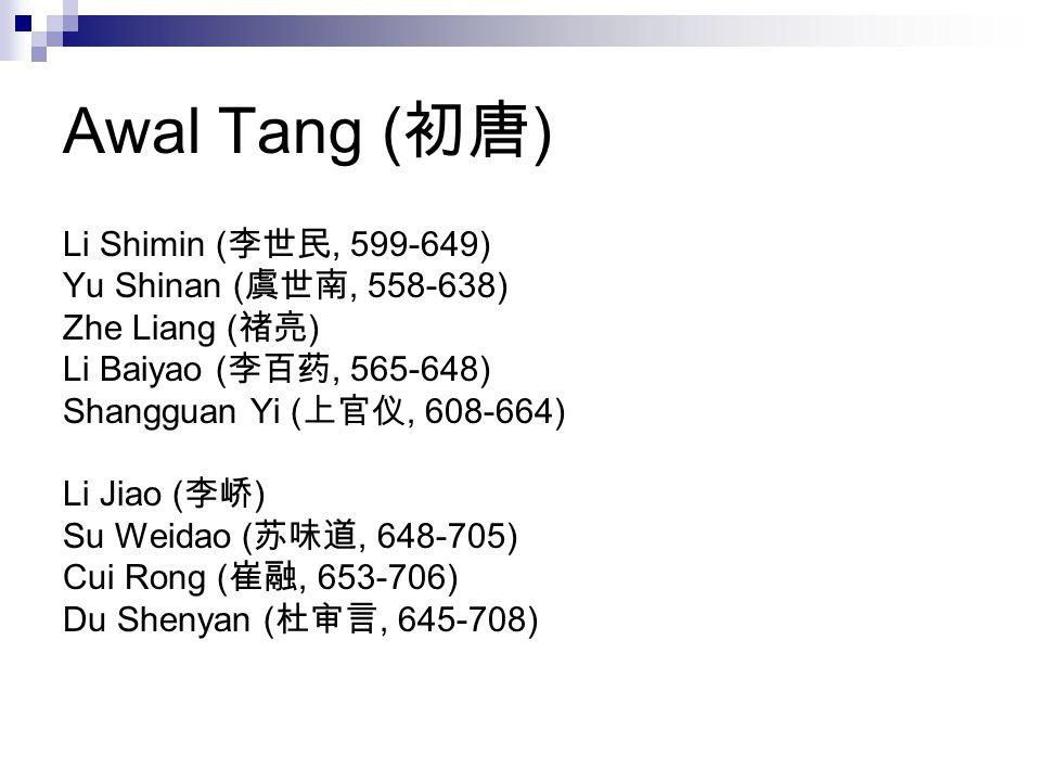 Awal Tang (初唐) Li Shimin (李世民, 599-649) Yu Shinan (虞世南, 558-638)