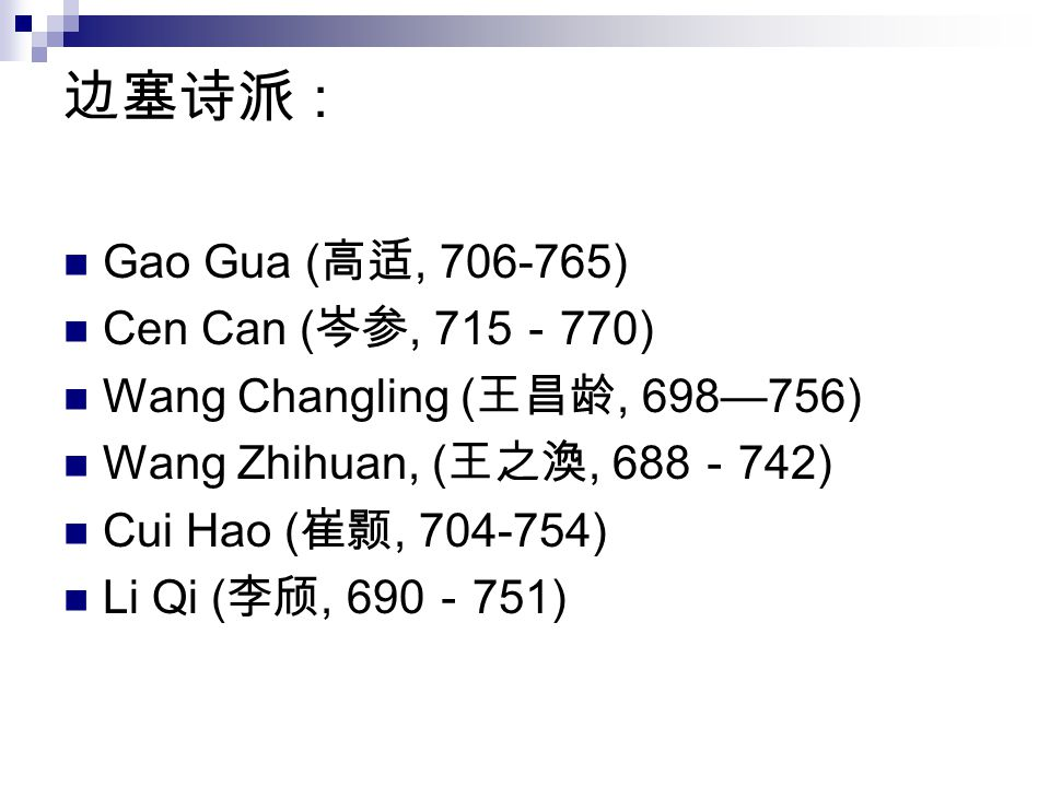 边塞诗派 : Gao Gua (高适, 706-765) Cen Can (岑参, 715-770)