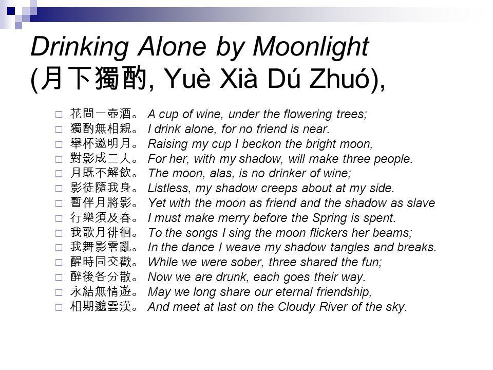 Drinking Alone by Moonlight (月下獨酌, Yuè Xià Dú Zhuó),