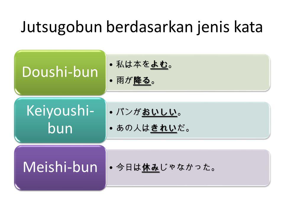 Jutsugobun berdasarkan jenis kata