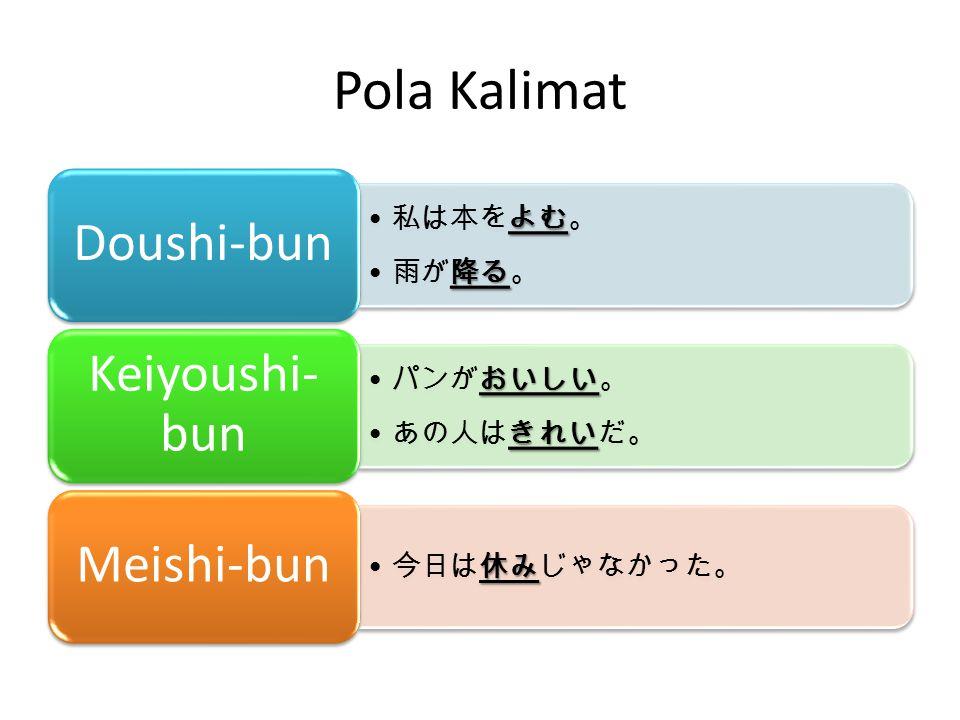 Pola Kalimat Doushi-bun Keiyoushi-bun Meishi-bun 私は本をよむ。 雨が降る。