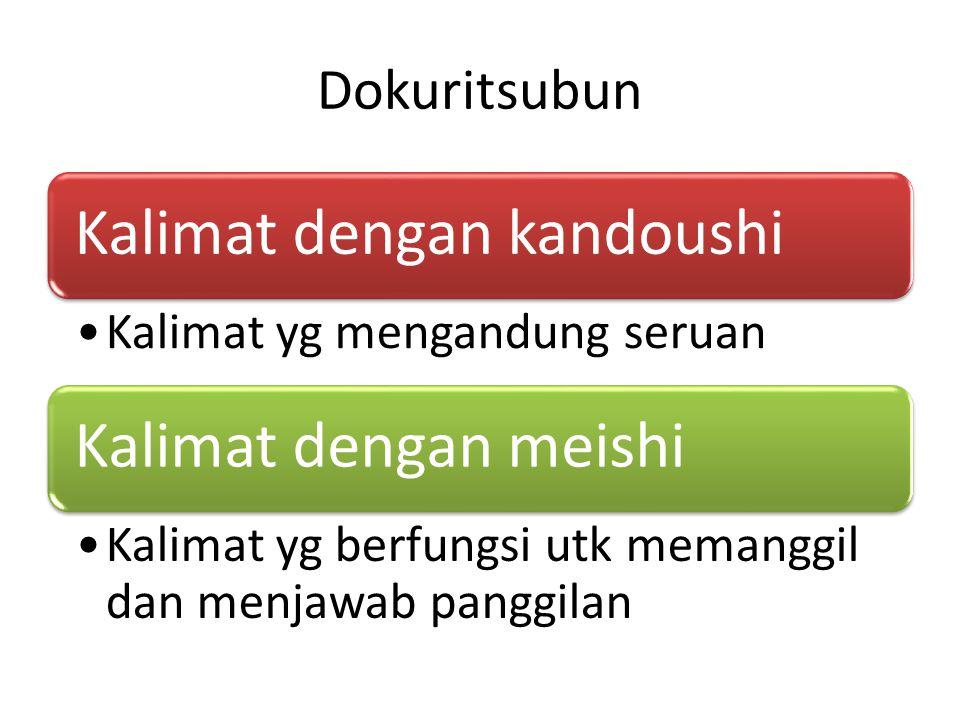 Kalimat dengan kandoushi