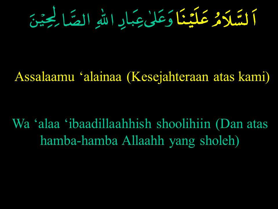 Assalaamu 'alainaa (Kesejahteraan atas kami)
