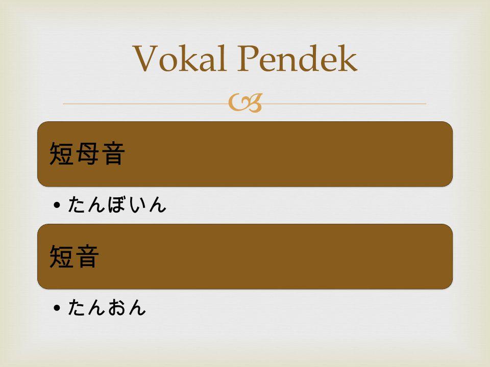 Vokal Pendek 短母音 たんぼいん 短音 たんおん