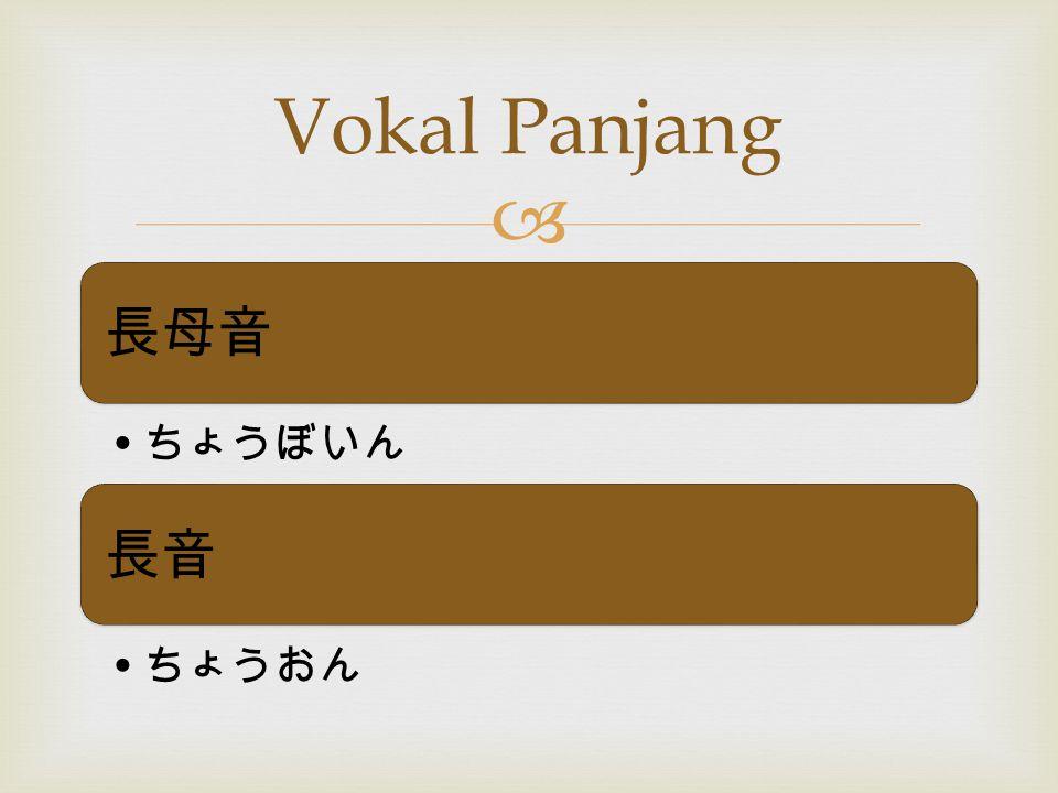 Vokal Panjang 長母音 ちょうぼいん 長音 ちょうおん