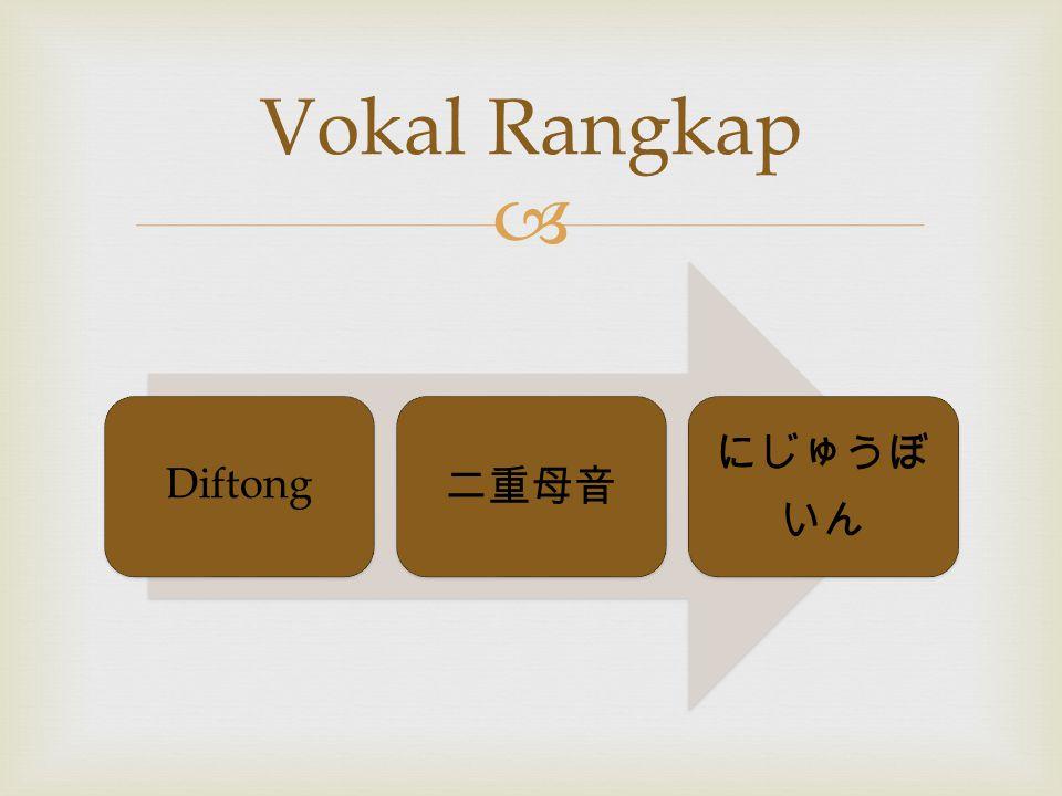 Vokal Rangkap Diftong 二重母音 にじゅうぼいん