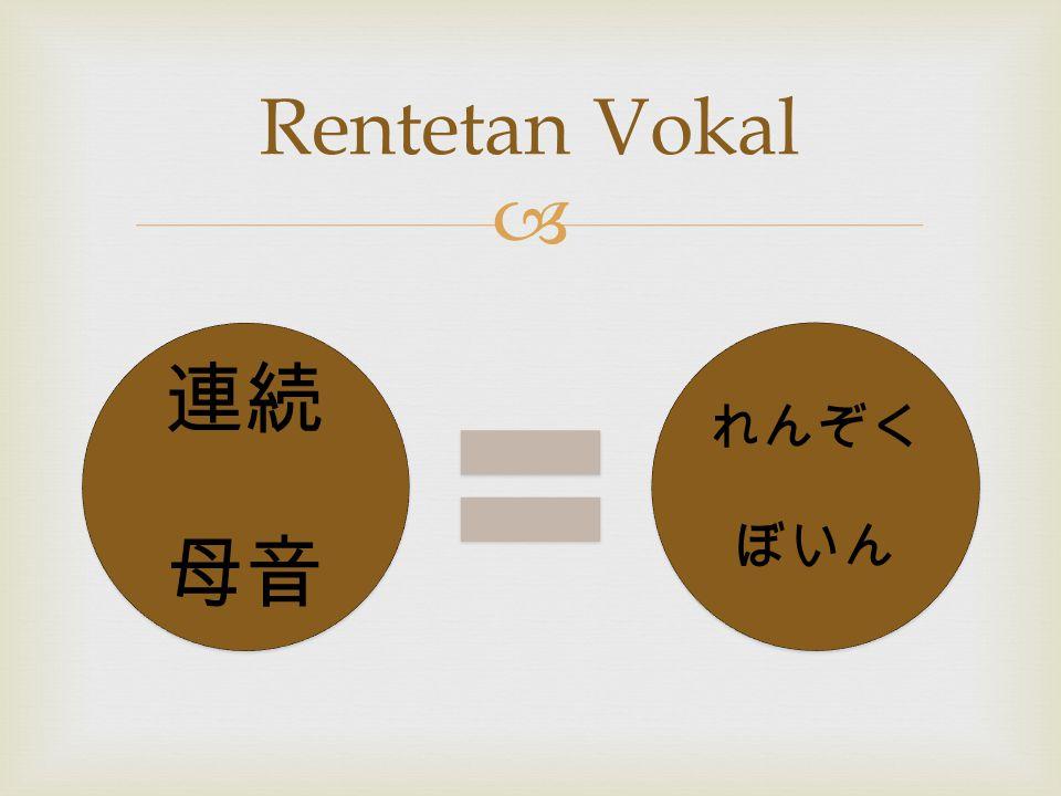 Rentetan Vokal 連続 母音 れんぞく ぼいん