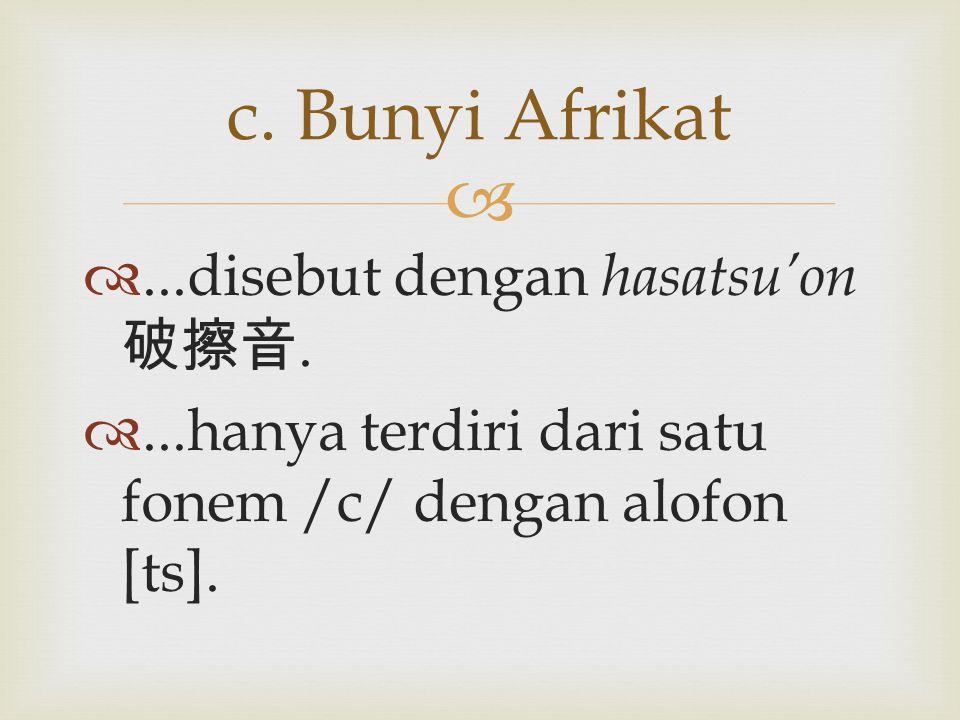 c. Bunyi Afrikat ...disebut dengan hasatsu'on破擦音.
