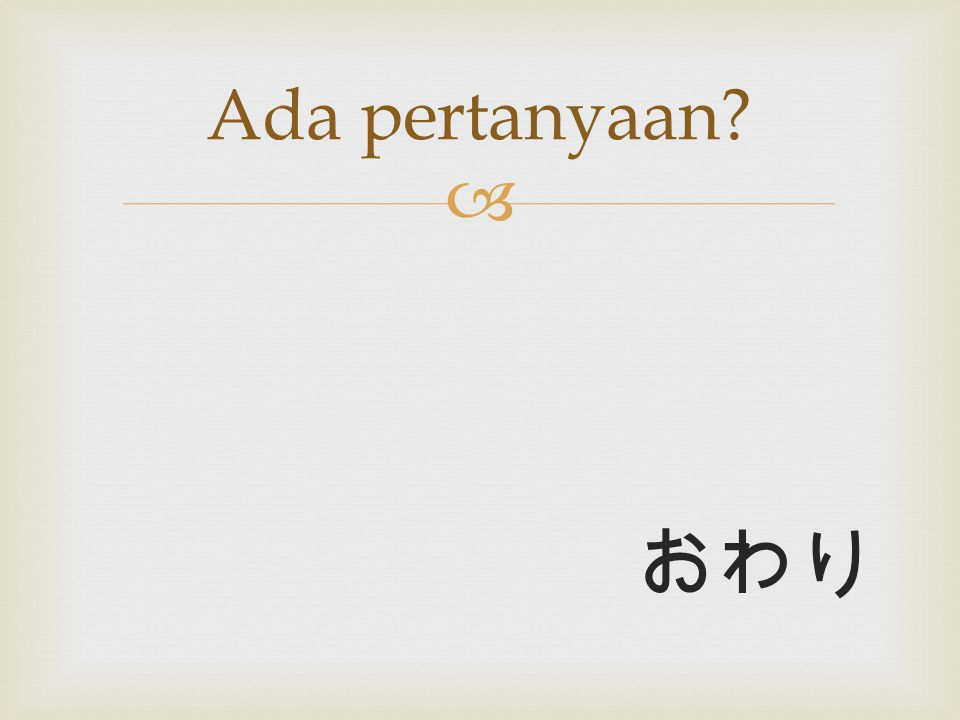 Ada pertanyaan おわり