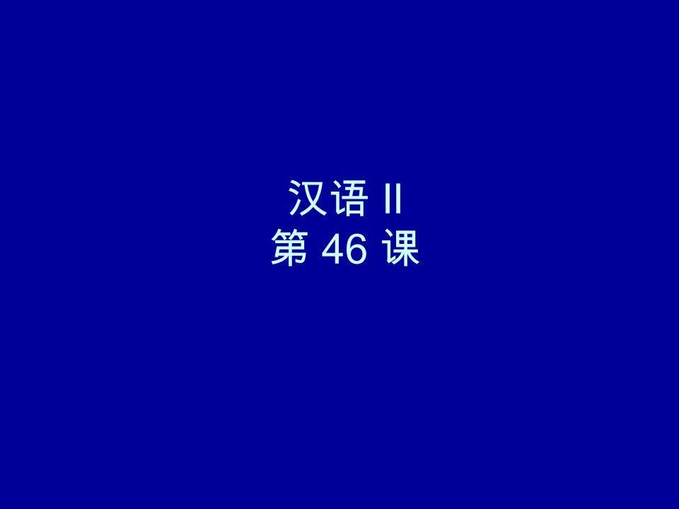 汉语 II 第 46 课