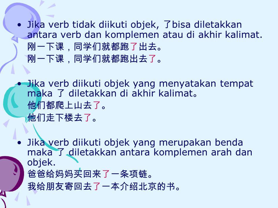 Jika verb tidak diikuti objek, 了bisa diletakkan antara verb dan komplemen atau di akhir kalimat.