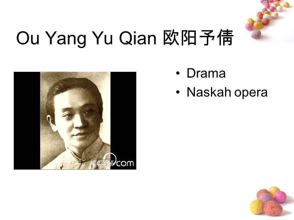 Ou Yang Yu Qian 欧阳予倩 Drama Naskah opera