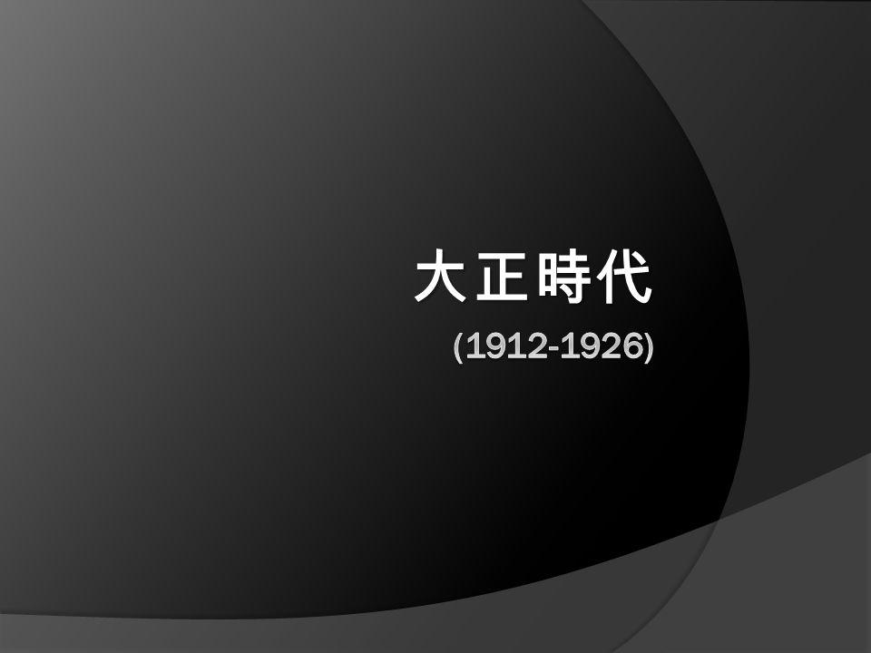 大正時代 (1912-1926)