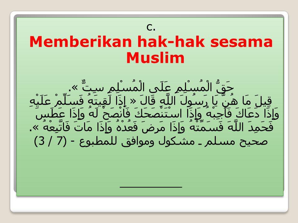 Memberikan hak-hak sesama Muslim
