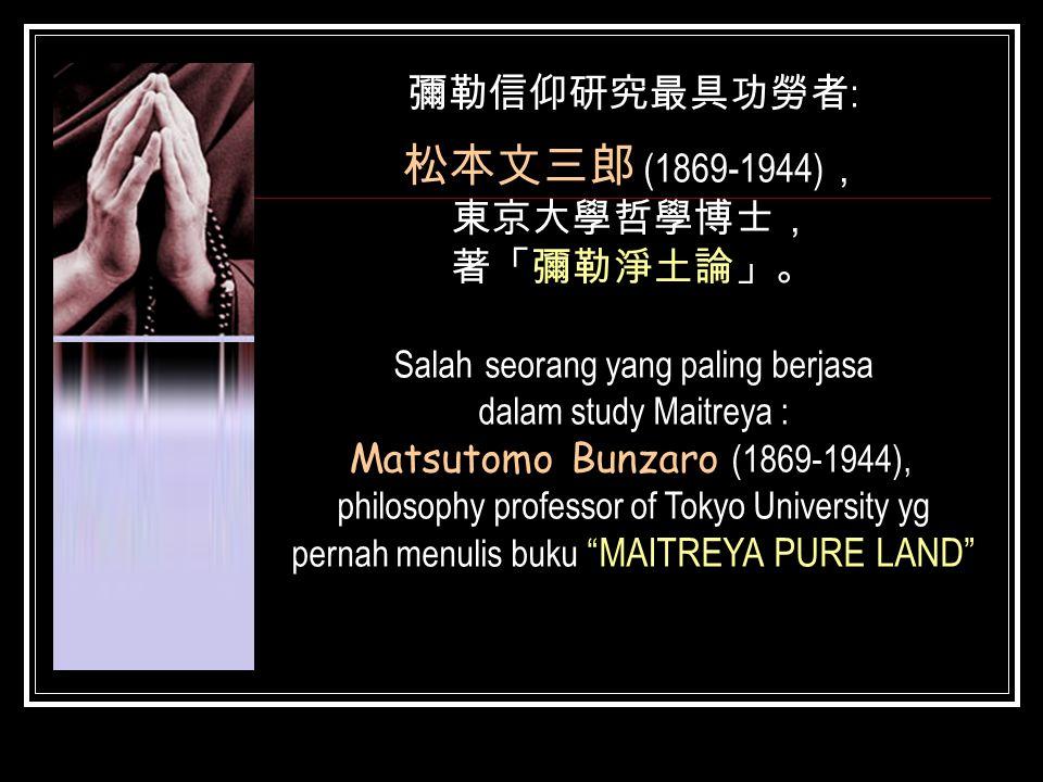 松本文三郎 (1869-1944), 彌勒信仰研究最具功勞者: 東京大學哲學博士, 著「彌勒淨土論」。