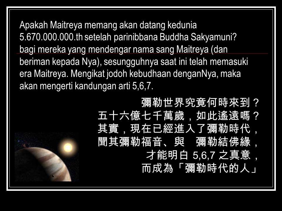 彌勒世界究竟何時來到? 五十六億七千萬歲,如此遙遠嗎? 其實,現在已經進入了彌勒時代, 聞其彌勒福音、與 彌勒結佛緣,