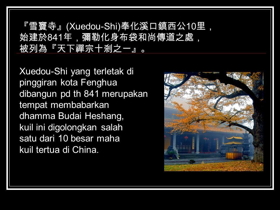 『雪竇寺』(Xuedou-Shi)奉化溪口鎮西公10里,
