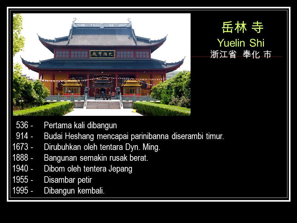 岳林 寺 Yuelin Shi 浙江省 奉化 市 536 - 914 - 1673 - 1888 - 1940 - 1955 -