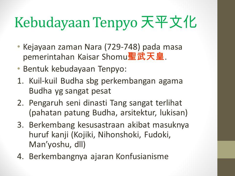 Kebudayaan Tenpyo 天平文化