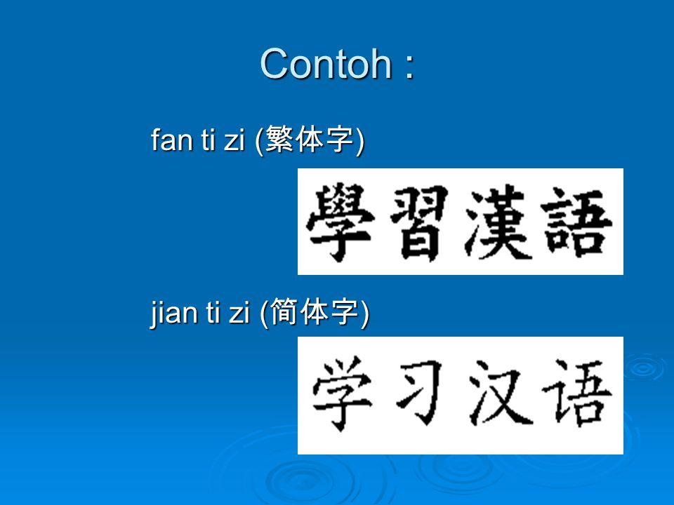 Contoh : fan ti zi (繁体字) jian ti zi (简体字)