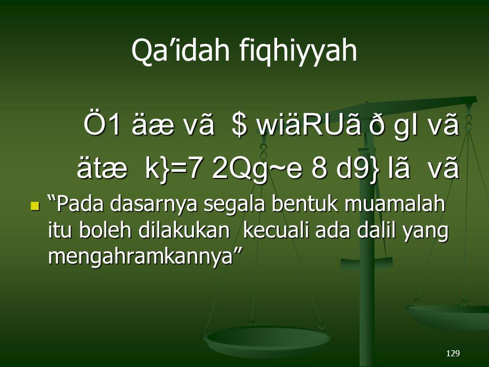 Qa'idah fiqhiyyah ätæ k}=7 2Qg~e 8 d9} lã vã Ö1 äæ vã $ wiäRUã ð gI vã