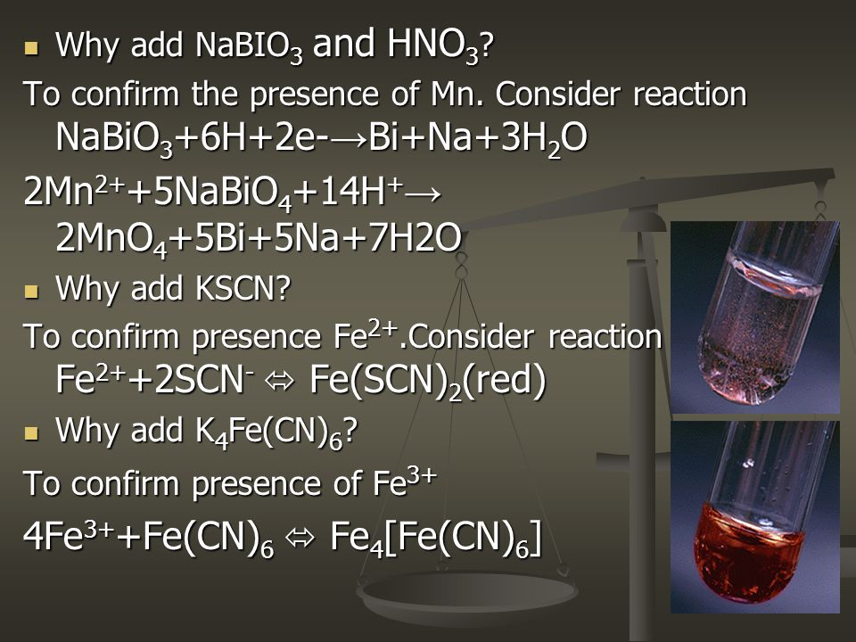 2Mn2++5NaBiO4+14H+→ 2MnO4+5Bi+5Na+7H2O
