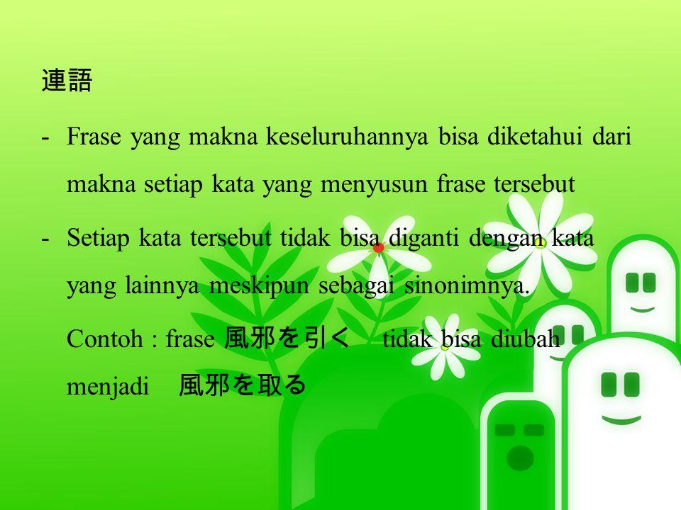 連語 Frase yang makna keseluruhannya bisa diketahui dari makna setiap kata yang menyusun frase tersebut.