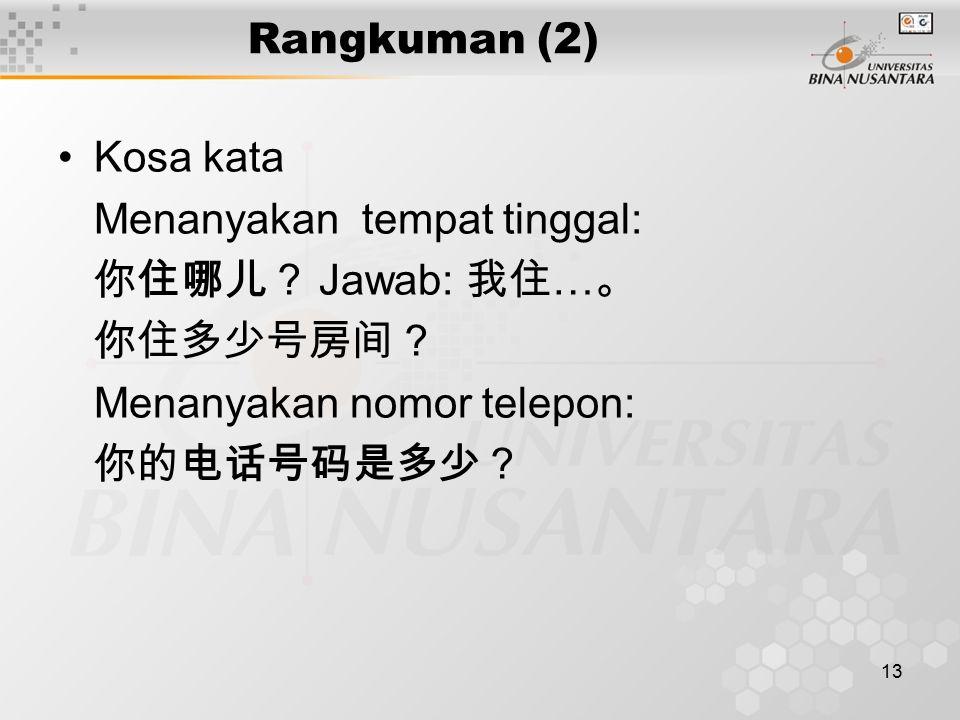 Rangkuman (2) Kosa kata. Menanyakan tempat tinggal: 你住哪儿? Jawab: 我住…。 你住多少号房间? Menanyakan nomor telepon: