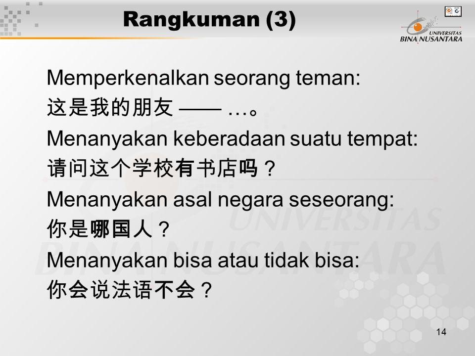 Rangkuman (3) Memperkenalkan seorang teman: 这是我的朋友 —— …。 Menanyakan keberadaan suatu tempat: 请问这个学校有书店吗?