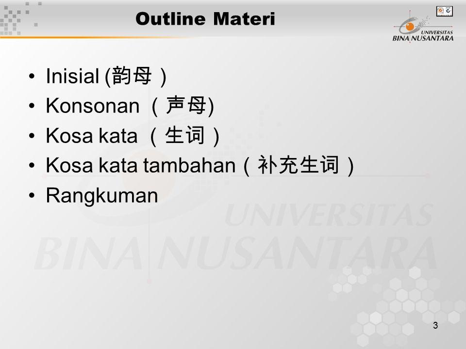 Kosa kata tambahan(补充生词) Rangkuman