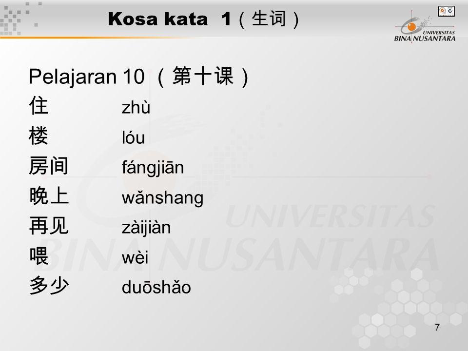 Pelajaran 10 (第十课) 住 zhù 楼 lóu 房间 fángjiān 晚上 wǎnshang 再见 zàijiàn
