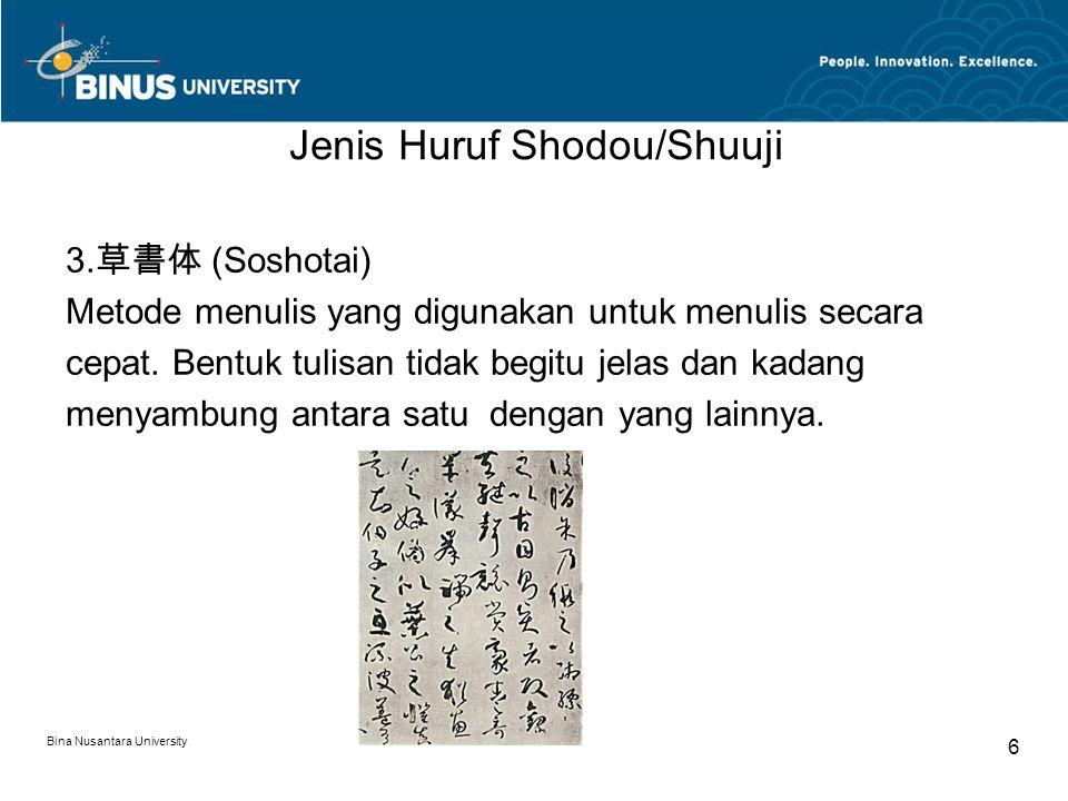 Jenis Huruf Shodou/Shuuji