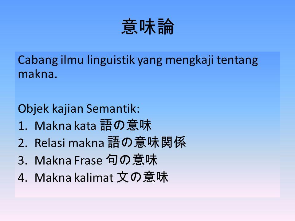 意味論 Cabang ilmu linguistik yang mengkaji tentang makna.