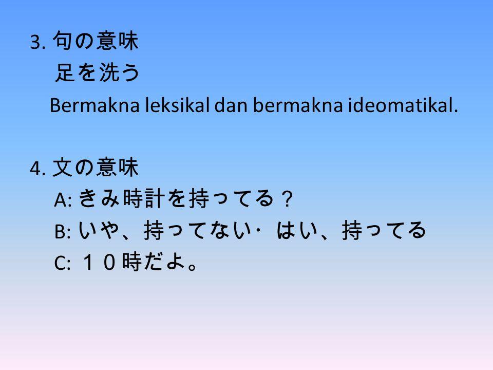 3. 句の意味 足を洗う Bermakna leksikal dan bermakna ideomatikal. 4