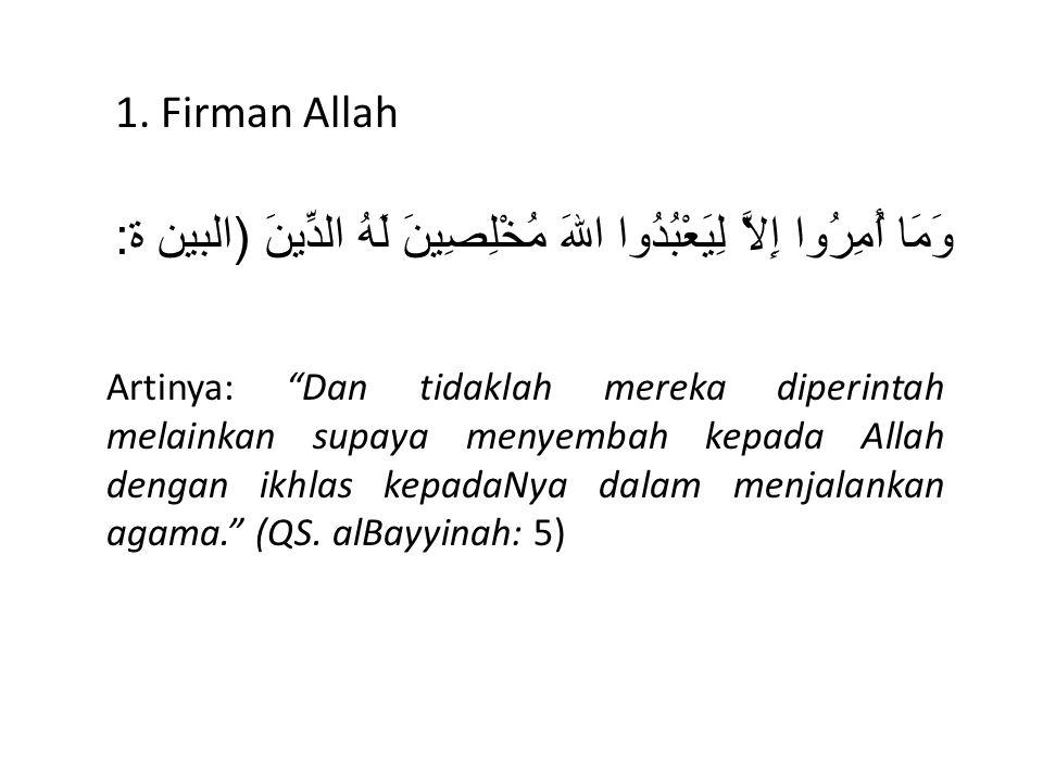 1. Firman Allah وَمَا أُمِرُوا إِلاَّ لِيَعْبُدُوا اللهَ مُخْلِصِينَ لَهُ الدِّينَ (البين ة: