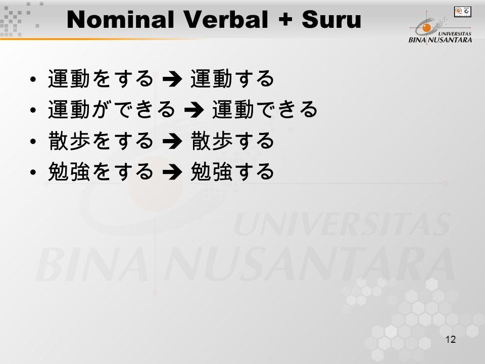 Nominal Verbal + Suru 運動をする  運動する 運動ができる  運動できる 散歩をする  散歩する