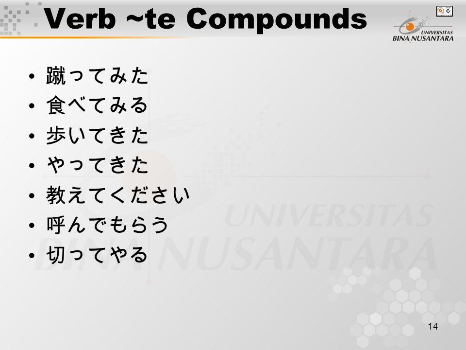 Verb ~te Compounds 蹴ってみた 食べてみる 歩いてきた やってきた 教えてください 呼んでもらう 切ってやる